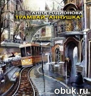 """Аудиокнига Анна Родионова - Трамвай """"Аннушка"""" (аудиоспектакль)"""