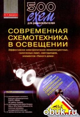 Книга 500 схем для радиолюбителей. Современная схемотехника в освещении
