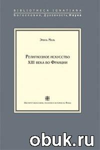 Книга Религиозное искусство XIII века во Франции