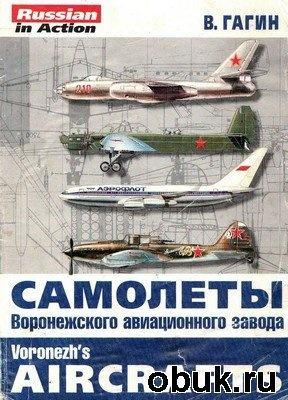 Книга Самолёты Воронежского авиационного завода