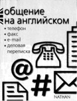 Книга Общение на английском: телефон, факс, e-mail, деловая переписка