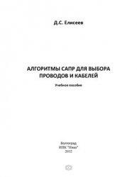 Книга Алгоритмы САПР для выбора проводов и кабелей