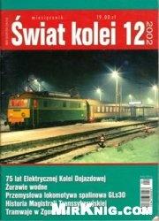 Swiat Kolei 2002-12