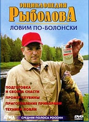 Книга Энциклопедия рыболова. Ловим по-болонски (DVDRip) 2005