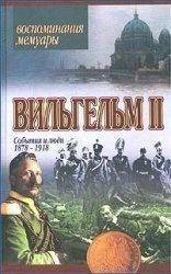Книга Вильгельм II. События и люди 1878-1918