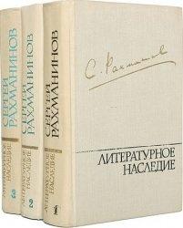 Книга Рахманинов С.В. Литературное наследие (в 3-х томах)