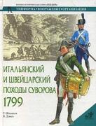 Итальянский и Швейцарский походы Суворова