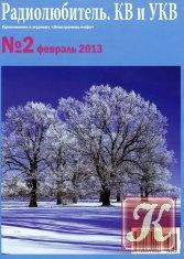 Журнал Книга Радиолюбитель. КВ и УКВ №2 февраль 2013