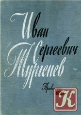 Книга Иван Сергеевич Тургенев: в портретах, иллюстрациях, документах