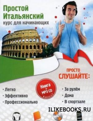Плотникова О.В. - Простой итальянский. Курс для начинающих PDF + MP3