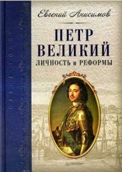 Книга Петр Великий. Личность и реформы