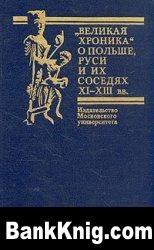 """Книга """"Великая хроника"""" о Польше, Руси и их соседях XI - XIII вв dj vu 2,63Мб"""