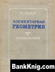 Книга Элементарная геометрия - Часть II Стереометрия djvu  11Мб