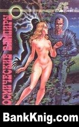 Книга Космические вампиры rtf  1,92Мб