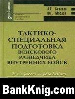 Книга Тактико-специальная подготовка войскового разведчика внутренних войск djvu 6,95Мб