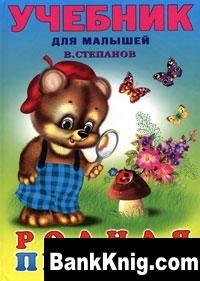 Книга Родная природа. Учебник для малышей. djvu  2Мб