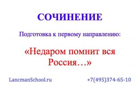 Книга Сочинение. Первое направление: Недаром помнит вся Россия....