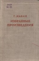 Книга Мабли Г. Избранные произведения djvu 8,6Мб