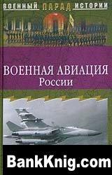 Книга Военная авиация России djvu 9,2Мб