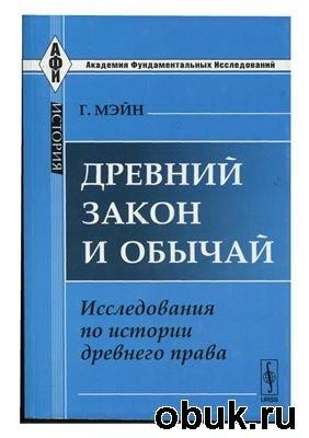 Книга Древний закон и обычай. Исследования по истории древнего права
