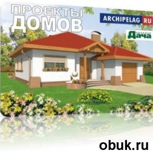 Книга Проекты домов архитектурного бюро Архипелаг