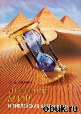 Книга Древний мир и Библейская хронология