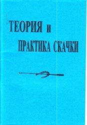 Книга Теория и практика скачки.