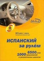 Аудиокнига Intellect - Испанский за рулем (Аудиокурс)  461Мб