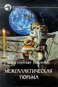 Книга Межгалактическая тюрьма, Константин Рыбачук