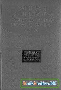 Книга Физическая акустика. Том 1. Методы и приборы ультразвуковых исследований. Части А, Б.