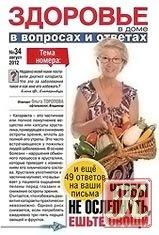 Журнал Здоровье в доме №34 2012