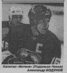 1997-1998 ВТОРАЯ ЛИГА ФХР