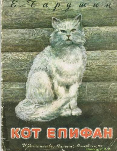 Главные герои кота епифана