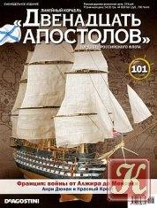 Журнал Книга Линейный корабль «Двенадцать апостолов» № 101 2015