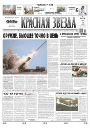 Журнал Красная звезда (4 Июня 2015)