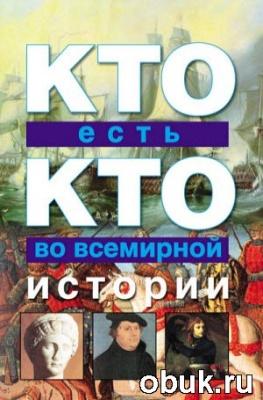 Книга Кто есть кто во всемирной истории