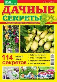 Журнал Дачные секреты № 4 2015