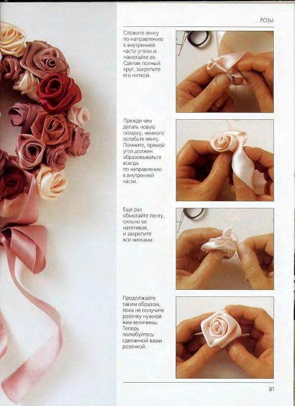 Как сделать цветы из ткани своими руками розы