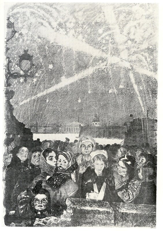 А. Ф. Пахомов Салют в честь снятия блокады 27 января 1944 г. Из серии Ленинград в дни войны и блокады. 1944
