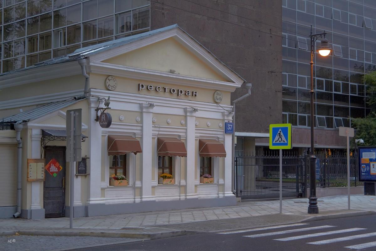 Ресторан Дед Пихто на Мясницкой улице