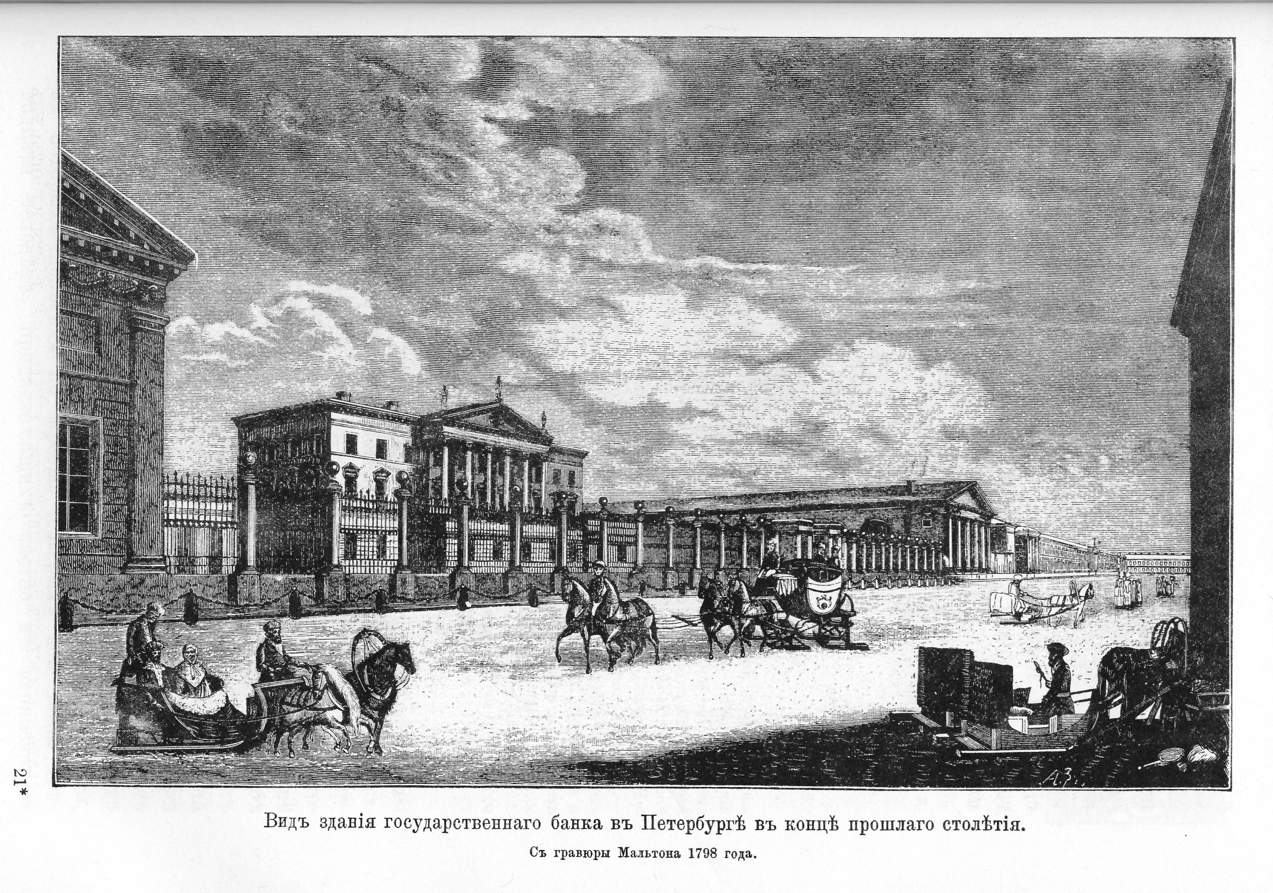 Вид здания государственного банка
