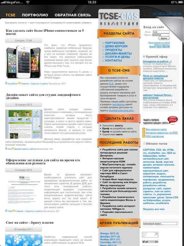 Как сделать сайт более iPhone-совместимым за 5 шагов