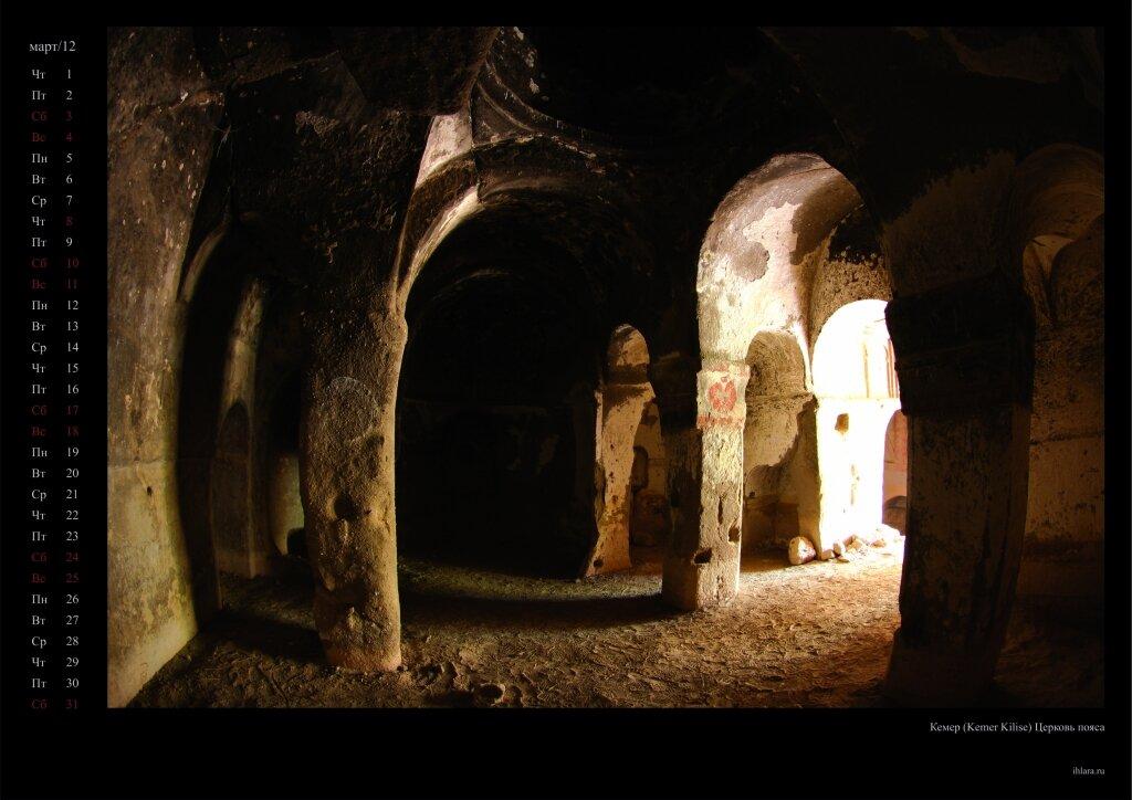Ихлара, март, Церковь пояса