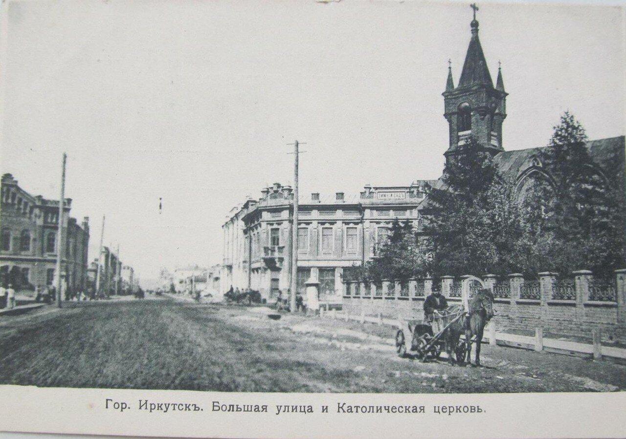 Большая улица и Католическая церковь.