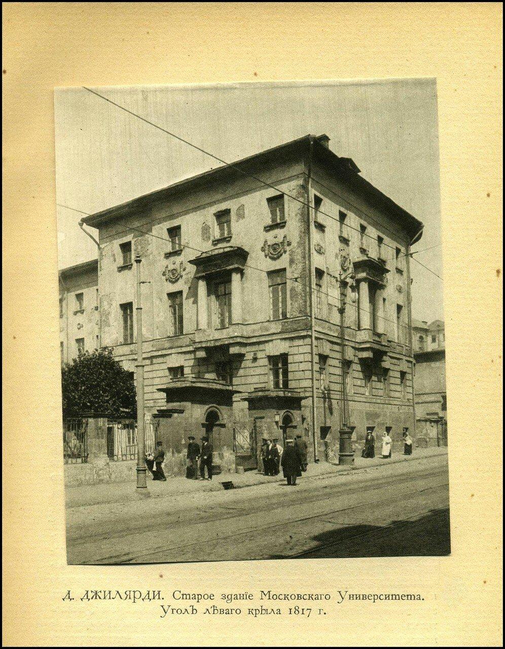 294. Старое здание Московского университета