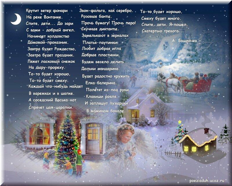 Рождественские поздравления для детей