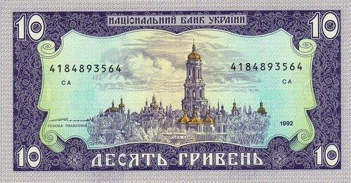 Украинские деньги разных лет выпуска
