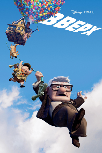 Вверх / Up (Пит Доктер, Боб Питерсон / Pete Docter, Bob Peterson) [2009 г., Комедия, анимация, DVD9] Киномания