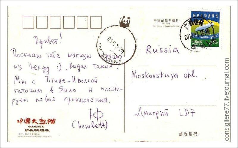 Днем, текст открытки из путешествия самому себе