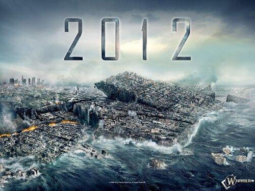 Настанет пиздец в 2012 году